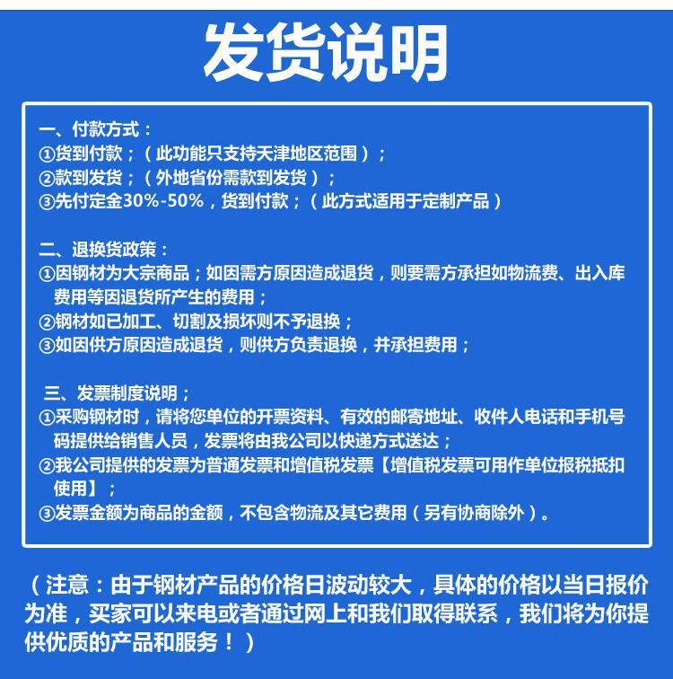 天津聚贤丰汇金属材料有限公司