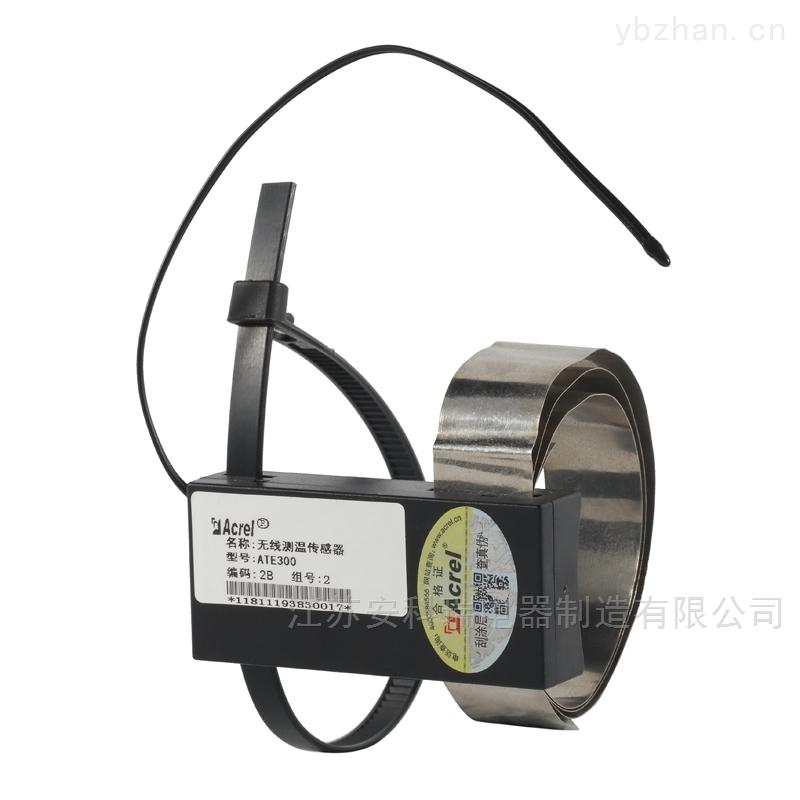 开关柜测温配置方案 无线通讯测控终端