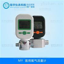 流量計供應醫療氧氣生產商貨源供應