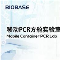 移动PCR方舱厂家 移动PCR方舱生产厂家
