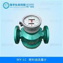 流量计燃料油精密仪表优质生产企业
