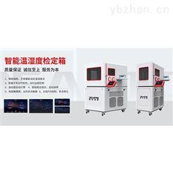 DTLH-25A大尺寸温湿度检定箱效率高