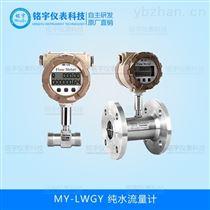 流量計純水精準度高專業生產性能穩定