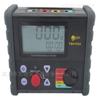 TM4105A数字接地电阻测试仪