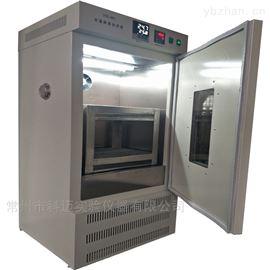KM-BS-1E恒溫冷凍振蕩培養箱