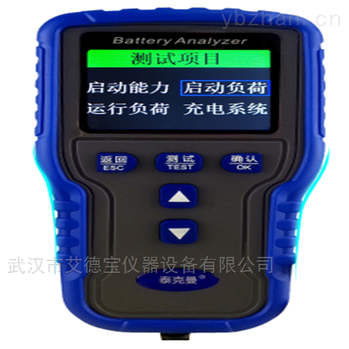 V新版彩屏蓄电池检测仪