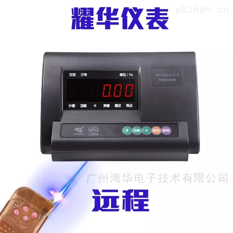 贺州50吨地磅加减控制器
