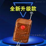 LD4837金昌普通地磅免安装无线遥控器