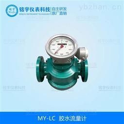 胶水流量计厂家专业生产直销供应