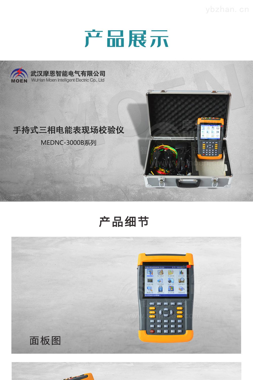 手持式三相电能表现场校验仪产品展示