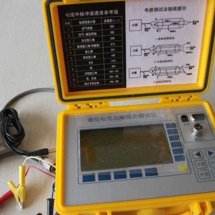 脉冲电缆故障测试仪参数