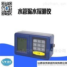 EMLS-3000便携式水管漏水检测仪