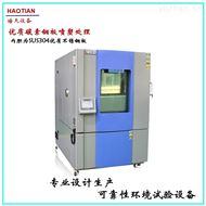 THE-1000PF深圳高低温试验机组5G芯片集成器测试设备