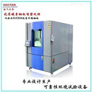 THC-012PF非标高低温交变湿热试验箱1200L可编程机