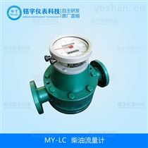 柴油流量计专业生产供应商