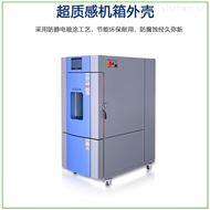 SMD-150PF精度高恒温恒湿试验箱环境老化试验机
