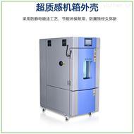 SMD-80PF低温恒温恒湿试验箱恒定温湿度环境老化箱