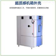 SME-80PF低温恒温恒湿试验箱可程式交变湿热试验机