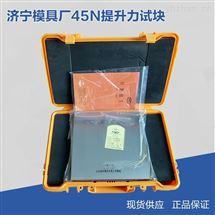 45N磁粉提升力试块