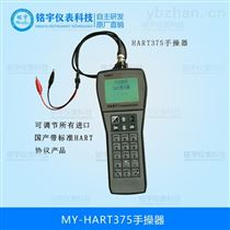HART375手操器價格 *