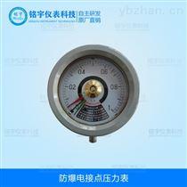防爆電接點壓力表 生產廠家
