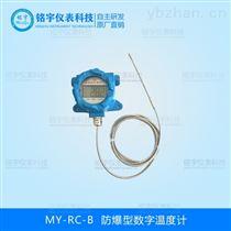 MY-RC-B防爆型數字溫度計-品質保證