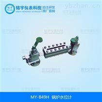 鍋爐水位計MY-B49H 優質品質