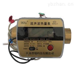 HVZR-UHM流體超聲波熱量表