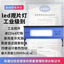 RJ-LED7便携式高亮度冷光源LED射线底片看片灯