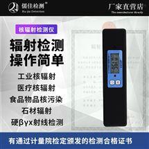 RJFJ-B1便携笔式医院工业射线测量个人剂量仪报警仪