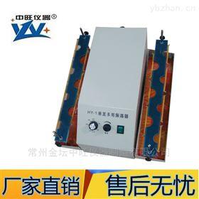 HY-1多功能垂直振荡器