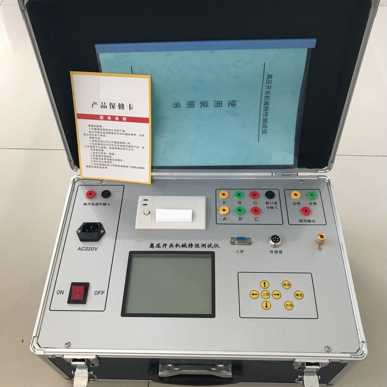 高压开关特性测试仪技术参数