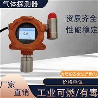手持式溶剂油气体报警器