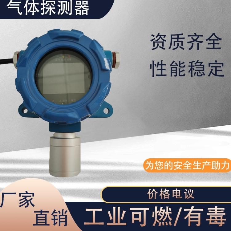 甲醇气体探测器