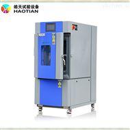 2021年新款深圳100L恒温恒湿试验箱