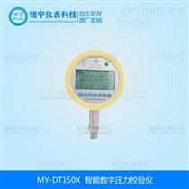 MY-DT150X智能數字壓力校驗儀  銘宇儀表