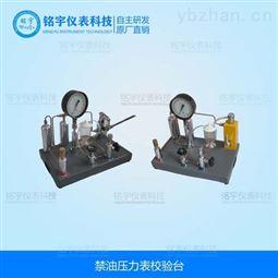 校验台禁油压力表生产企业品种多规格全