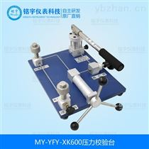 MY-YFY-XK600氣壓校驗臺  生產廠家  銘宇儀表