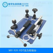 液体压力检测台  生产厂家  铭宇仪表