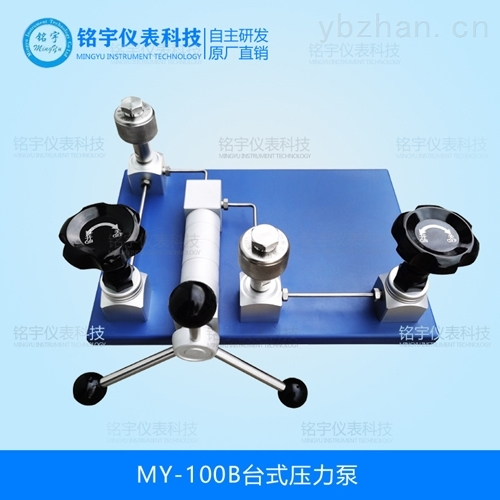 MY-100B台式压力泵