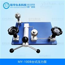 MY-100B臺式微壓信號發生器壓力表校驗器