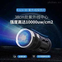 RJUV-90工业用365nm紫外线探伤灯