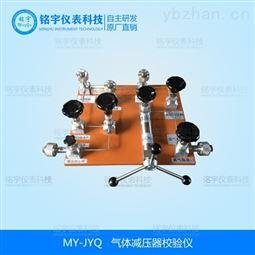 校验台气体减压器专业生产优质高档