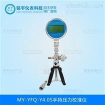 壓力校準儀MY-YFQ-4S江蘇銘宇生產直銷