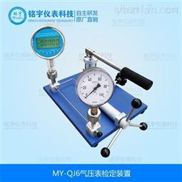 气压表检定高精度测量压力
