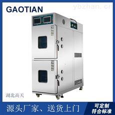 GT-TH-S-80Z恒温恒湿试验箱 湿热交变试验箱