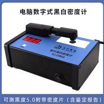 胶片黑度计 RJ-D86、D86A含密度片