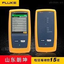 DSX-5000福禄克FLUKE网络测试仪