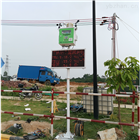 OSEN-6C沈陽市工地固定式揚塵監測儀