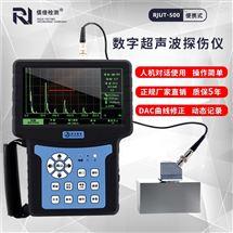 RJUT-510裂纹钢管焊缝无损探伤检测仪